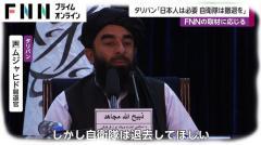 タリバン「日本人は必要 自衛隊は撤退を」 FNNの取材に応じる