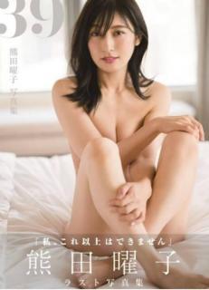 熊田曜子、39歳の全裸ショットに賛否の声「エロすぎ」「無理がある」