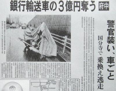 3億円事件を大々的に報じる新聞