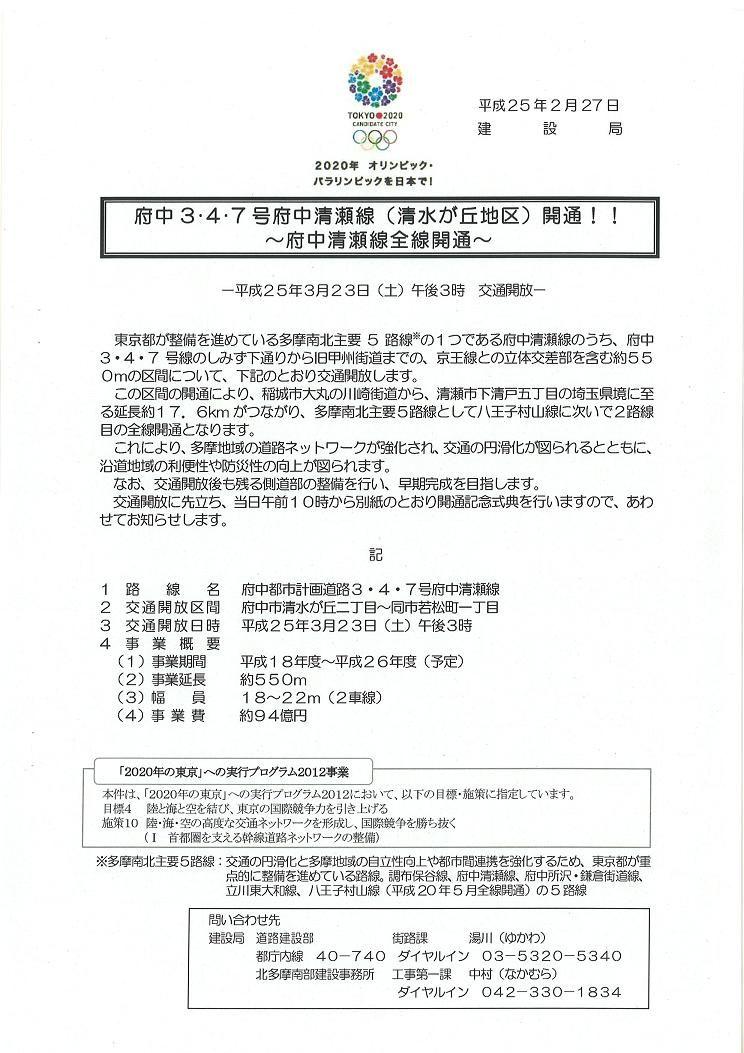 7号府中清瀬線開通式典案内-2