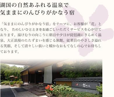 img-promise001hanakaido