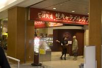 生キャラメルカフェ