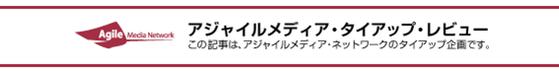 【AMN】記事広告バナー