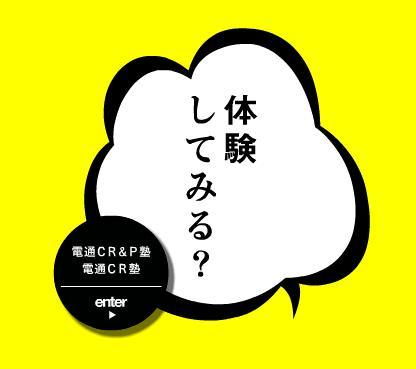 電通CR&P塾