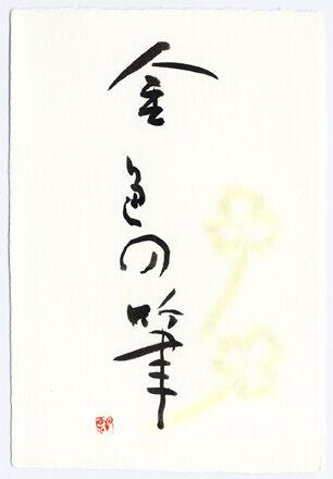 7 金色の筆