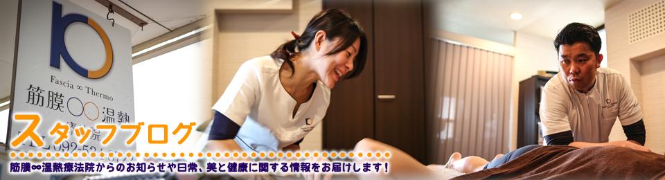 福岡で筋膜のことなら筋膜∞温熱療法院へ イメージ画像