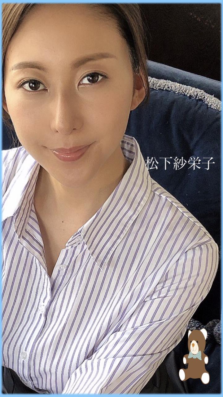 Twitter 松下 紗 栄子