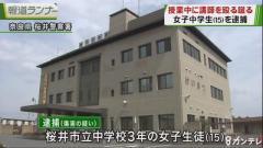 中学3年女子生徒「ドッジボールしたくて」女性講師に暴行 奈良