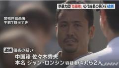 準暴力団「怒羅権」初代総長の男逮捕