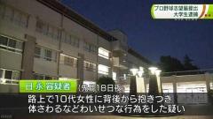 女性の体触ったか プロ野球志望の大学生を逮捕 長野