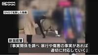 私立高2人が同級生から暴行…動画が拡散 新潟