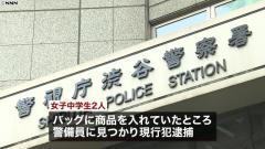 女子中学生2人が大量万引き「お金を稼ごうと思った」渋谷