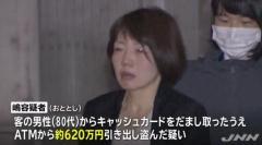 元野村証券社員の女逮捕 顧客の金600万引き出して盗んだ疑い
