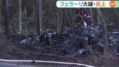 樹木に突っ込みフェラーリ大破し炎上 運転の中国人男性けが