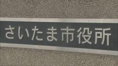 教諭がわいせつで懲戒免職 16年前にも他県で同様に免職 埼玉