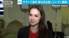 ザギトワ選手の夢は「日本食レストランの開業」