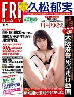 久松郁実、黒ビキニあふれんばかりの美巨乳セクシーショット