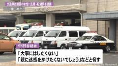 事故の謝罪に来た女性に乱暴 農業手伝いの男(42)逮捕 三重