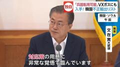 韓国が「東京五輪ボイコット」!? 大統領府に請願提出