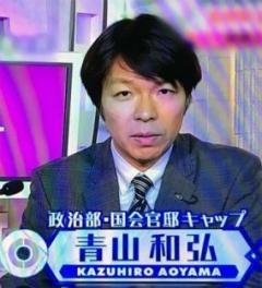 日テレ青山和弘キャスターがレイプ疑惑で左遷