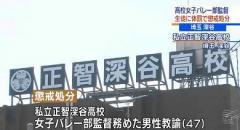 高校女子バレー部監督の男性教諭 体罰で懲戒処分 埼玉
