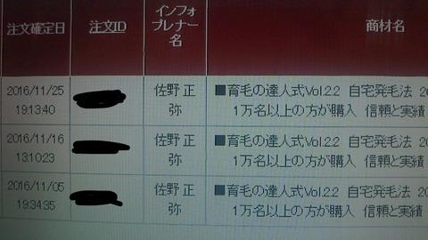 2016120412180000_Ink_LI