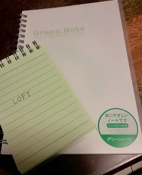 Twitterで話題になったLOFTのグリーンノートを購入しました!