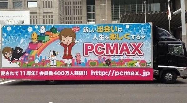 PCMAX トラック 新型