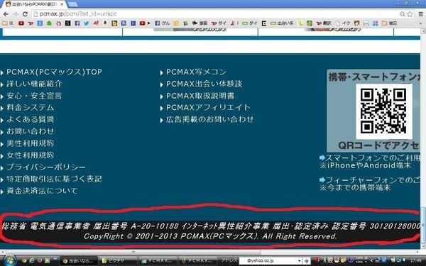 PCMAX 総務