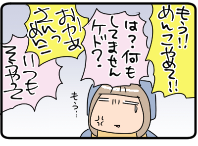 blog四コマ2-3_002-1