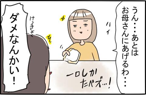 けっぺき_002
