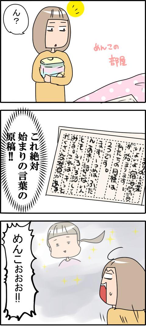 宿泊学習_002