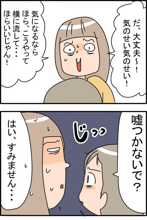 前髪_002