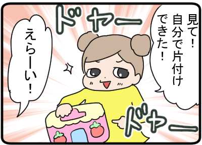 blog四コマ1-3