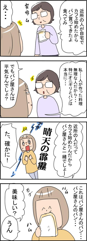 けっぺき_001