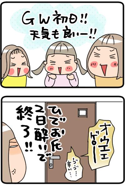blog四コマ2-3