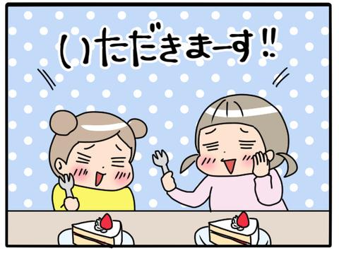 yonkokma53_001-1