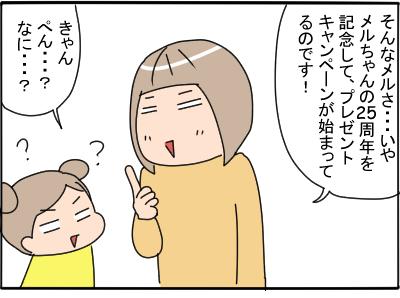 blog四コマ3-2