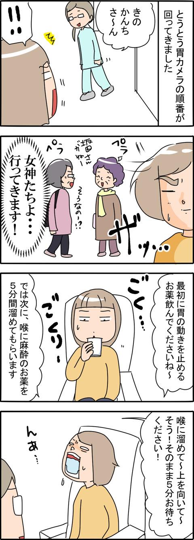 胃カメラ0125_001