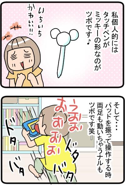 blog四コマ2-3_004