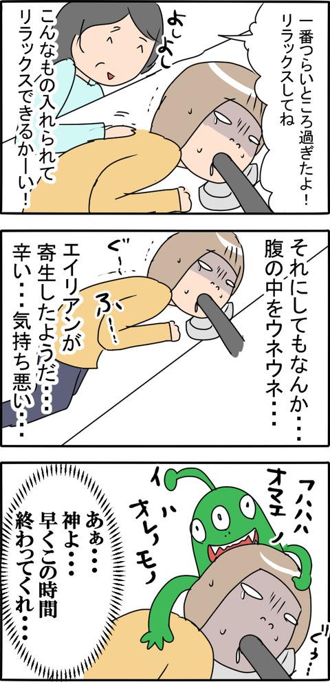 胃カメラ0201_002