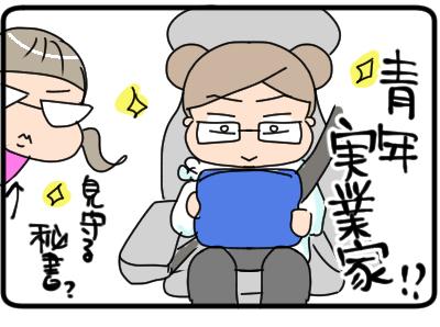 blog四コマ2-3_003-1