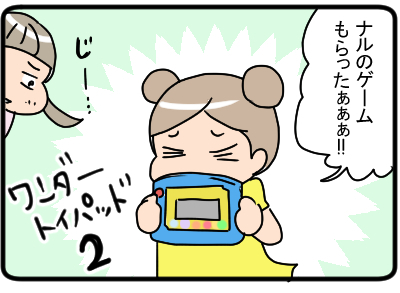 blog四コマ2-3_001-1