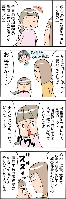 まじめ_001