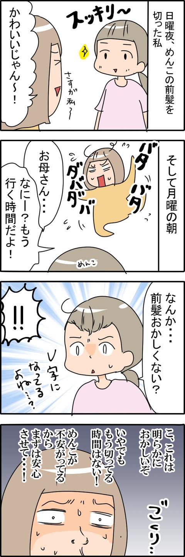 前髪_001