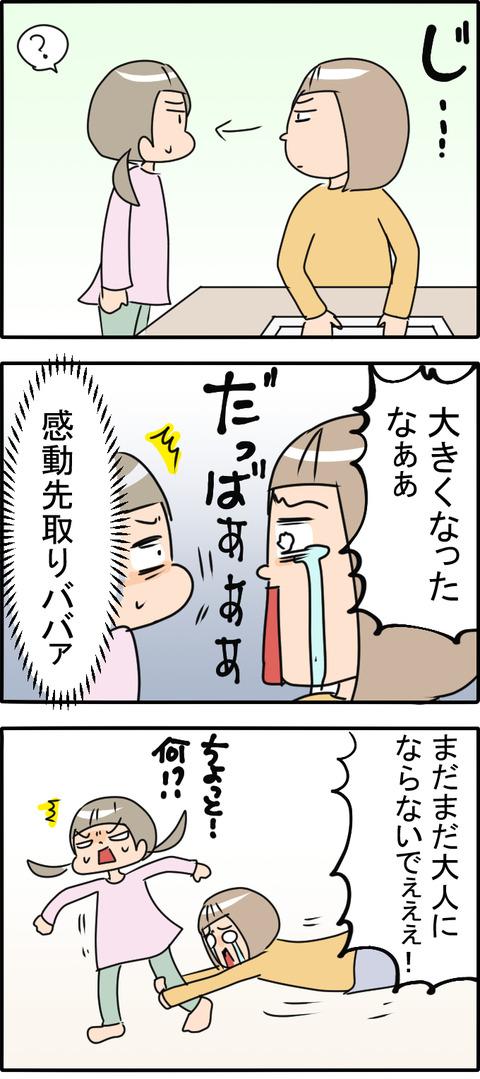 10歳_002