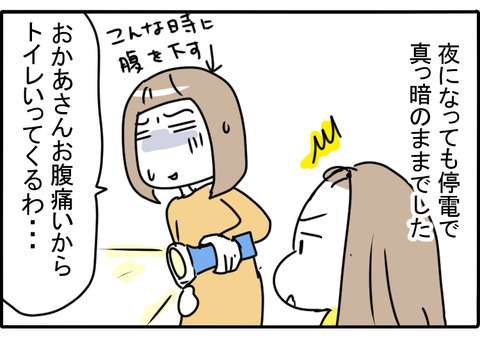 akasugu35-1_001-3