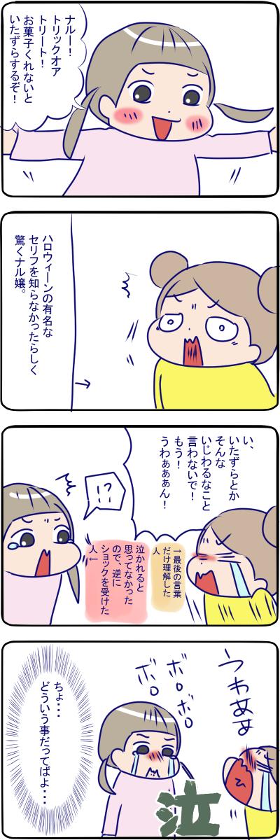 blog四コマ2