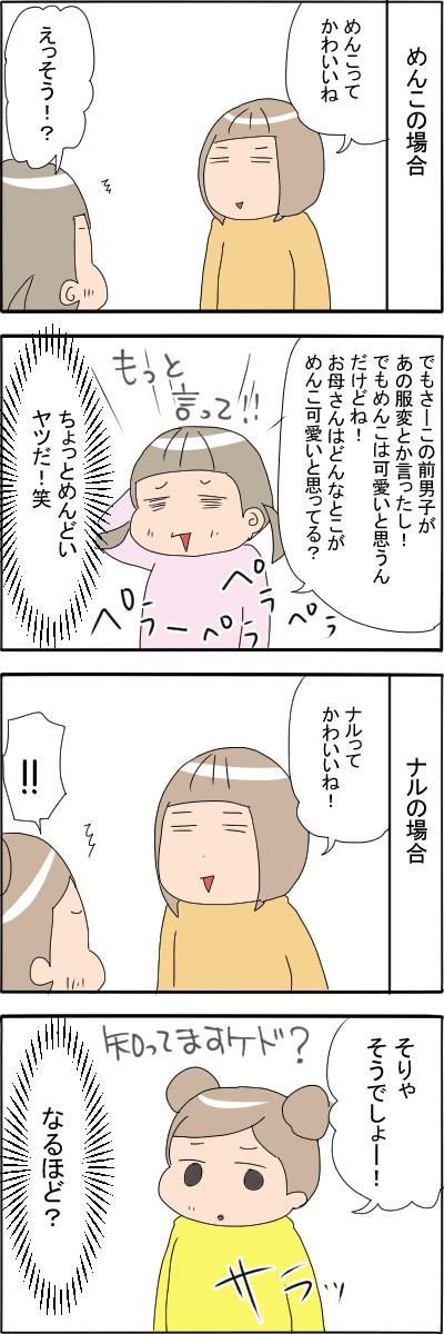 blog四コマ3