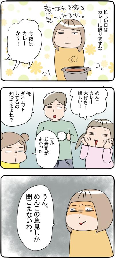 blog四コマ